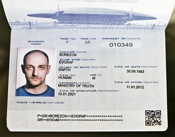 Паспорт Галактической республики в развороте
