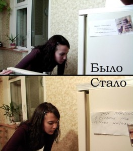 Юля и холодильник