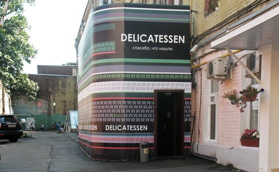 Вход в Delicatessen